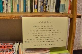 ふる川 貸し本.JPG